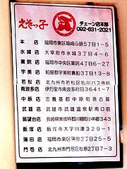 店内:チェーン店リスト@札幌ラーメンえぞっ子本店・箱崎ふ頭