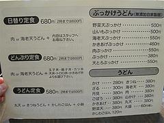 9メニュー:うどん@カラフル食堂・住吉店