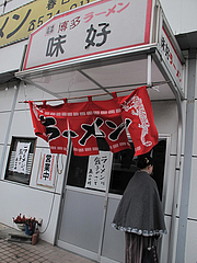外観:入り口@博多ラーメン・味好・春日