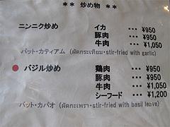 12メニュー:炒めもの@タイ料理・THAI CAFE KATI(タイカフェ・カティ)・京都