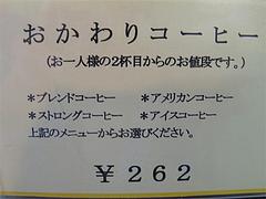 メニュー:おかわりコーヒー262円@珈琲舎のだ 朝日ビル店(本店)