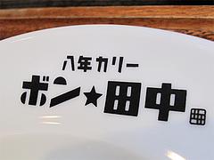 店内:八年カリー・ボン★田中@カレー専門店・ボン田中