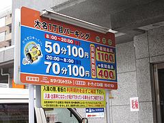 外観:駐車場@かほうや・うどん・赤坂