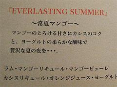 メニュー:常夏マンゴー1300円@ハイアットリージェンシー福岡・ロトンダ