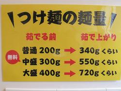 13麺増量@麺や兼虎