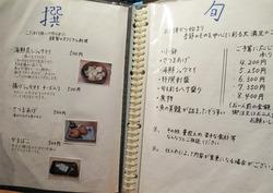 20名物とコースメニュー@海鮮食堂い志い