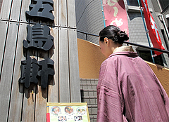 外観:店頭のメニュー@あごだし麺・五島軒