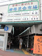 外観:柳橋連合市場入り口@カラフル食堂・住吉店