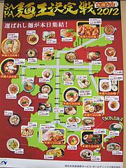 1ポスター@SAPA麺王決定線2012