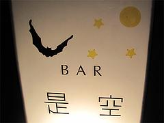 1外観:看板@バー是空・西中洲