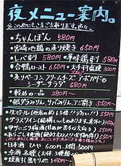 夜の居酒屋メニュー@ちゃんぽん処現屋(うつつや)