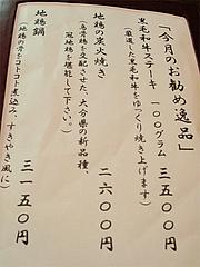 メニュー:今月のおすすめ@湯の岳庵・亀の井別荘