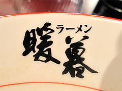 店内:ラーメン鉢@ラーメン暖暮・博多中洲店