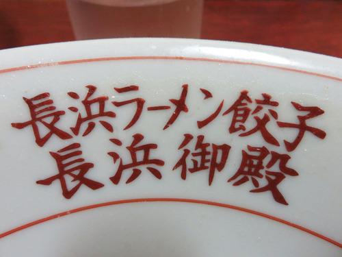 14ラーメン鉢
