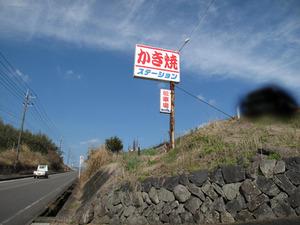 24駐車場@山田海産