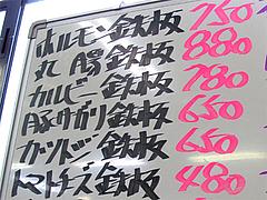 メニュー:鉄板焼き@らーめんず倶楽部げんき
