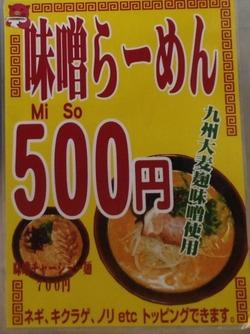 21味噌ラーメン@博多天神・新橋
