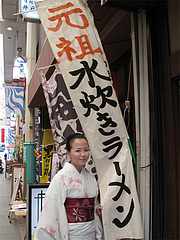 1外観:元祖水炊きラーメン@居酒屋・井戸端・博多川端商店街