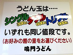 店内:うどん玉の増量無料@鳴門うどん・久留米・山川