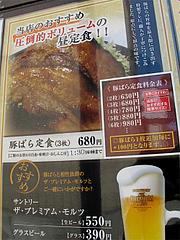 15ランチ:豚ばら定食ランチ@一人もつ鍋・元祖博多麺もつ屋・春吉