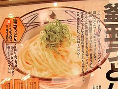 メニュー:基本の釜玉うどん@丸亀製麺・西月隈店