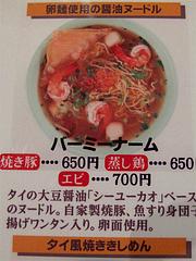 メニュー:醤油ヌードル(バーミーナーム)@タイ料理オシャ・大橋