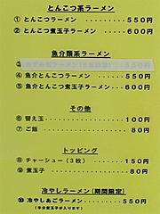 メニュー@あずみ(赤坂井田らーめん)・対馬小路