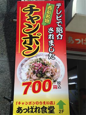 1紹介されました@あっぱれ食堂