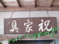 19祝家具@いわい家具・ウッドスタイルカフェ