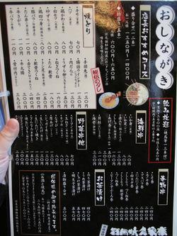 2メニュー@戦国焼鳥家康5号店