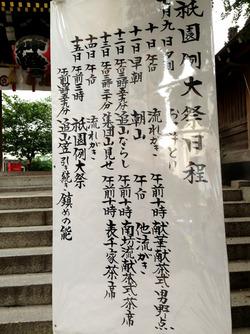 7櫛田神社@アンディ・水法被・リリコピリカ