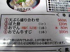 メニュー:ぼた餅・おでん・天ぷら@資さんうどん大門店・小倉