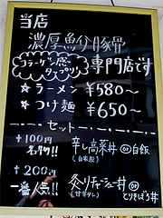 1外観:濃厚魚介豚骨専門店@魚介醤油豚骨・ラーメン・いっき
