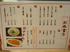 15メニュー:ラーメン@博多拉麺・宗(ラーメンそう)・薬院