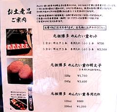 店内:お土産メニュー@元祖博多めんたい重・西中洲
