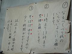 20店内:注意事項@古流さぬきうどん・むら・博多区東光