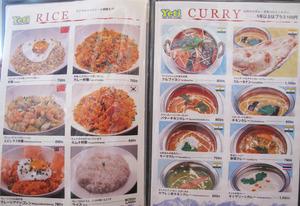 16メニュー米料理とカレー@イエッティ