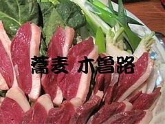 料理:鴨鍋食べる@蕎麦・木曽路