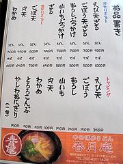 メニュー:蕎麦と饂飩@春月庵本店・博多区竹下