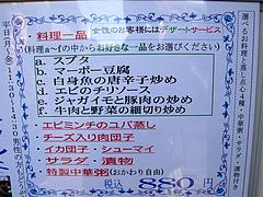 20メニュー:平日限定レディースランチ@中華・華風・福壽飯店・大名
