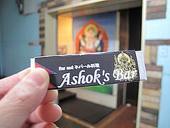 ランチ:ガム@ASHOK'S BAR(アショクズ・バー)・清川