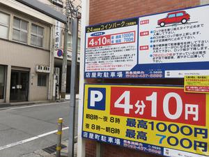12駐車場1@釘本食堂