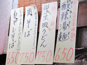 9麺メニュー@ニイハオ