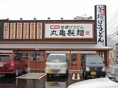 外観@丸亀製麺・那珂川店