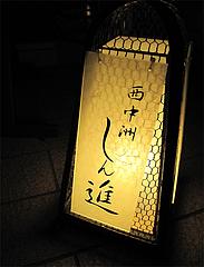 外観:灯篭@西中洲しん進