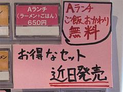 10メニュー:カミングスーン@博多一双・博多駅・ラーメン