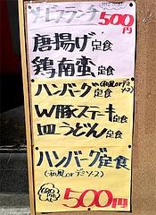メニュー:サービスランチ500円@カラフル食堂