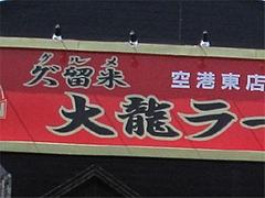 外観:看板@久留米大龍ラーメン・空港東店