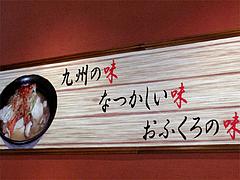 12店内:おふくろさんよ♪@だご汁&カフェ・阿蘇商會(商会)・マイステイズイン福岡天神南