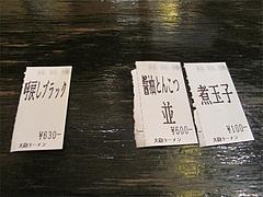 店内:食券@久留米大砲ラーメン・天神今泉店